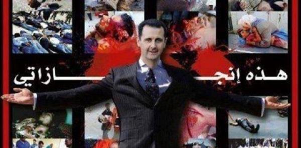 بشار الأسد إنجازاتي