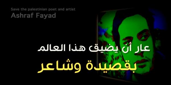 ساهم في إنقاذ حياة الشاعر أشرف فياض MPC Journal