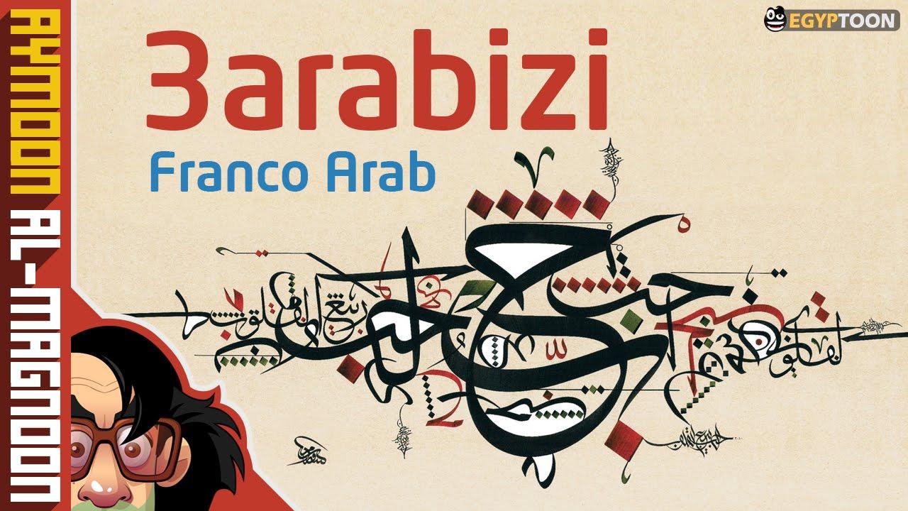 تجربتي مع الفرانكو-عربي