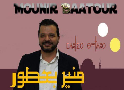 © Photo Facebook Page of Mounir Baatour.يريد مثلي الجنس الترشح للانتخابات الرئاسية في تونس