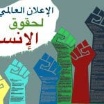 Human rights declaration - Hakim Khatib
