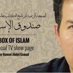 يوتيوب يحجب حامد عبد الصمد وهذه هي رغبة الإسلاميين