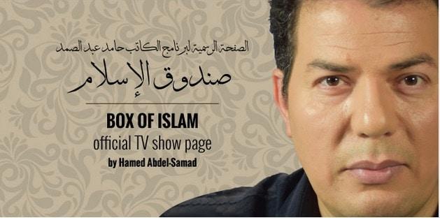 Youtube Blocks Hamed Abdel-Samad & This Is Islamists' Wish