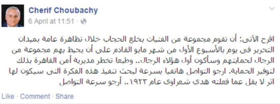 @ MPC Journal - A screenshot from Choubachy's video / صحفي مصري يدعو النساء لخلع الحجاب